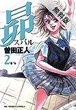 昴(2)【期間限定 無料お試し版】 (ビッグコミックス)