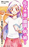 暴女桜子さんはラノベの読みすぎです (佐々木家は順調に病み続けます)