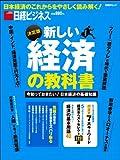 新しい経済の教科書 (日経BPムック)