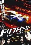 ドリフトヒーロー 峠編[DVD]