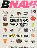 BICYCLE NAVI (バイシクル ナビ) 2013年 04月号 [雑誌]