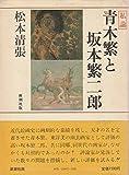 青木繁と坂本繁二郎―私論 (1982年)