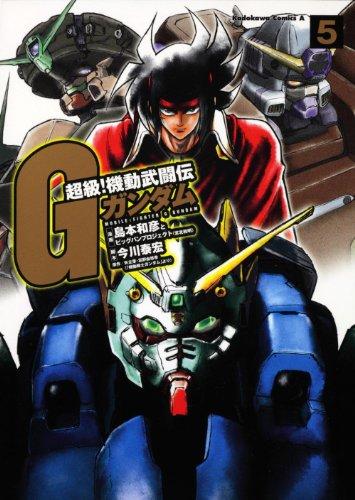超級! 機動武闘伝Gガンダム (5) (角川コミックス・エース 16-12)