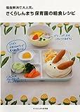 偏食解消で大人気。 さくらしんまち保育園の給食レシピ
