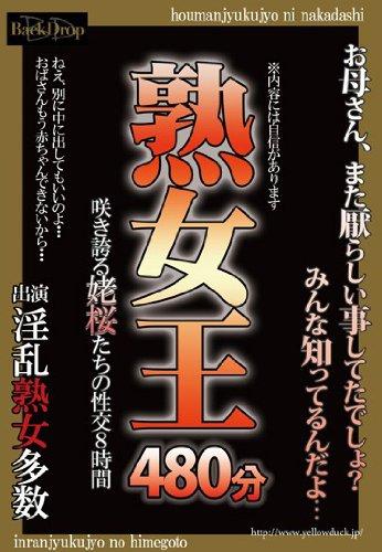 熟女王 480分 咲き誇る姥桜達の性交8時間 [DVD]