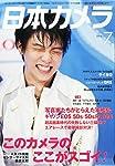 日本カメラ 2015年 07 月号 [雑誌]