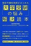 現役予備校教師がまとめた 「大学受験の悩み」解決読本