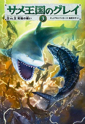 サメ王国のグレイ (3) 王vs.王 究極の戦い