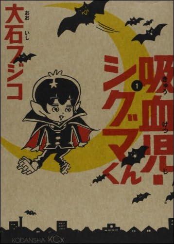 吸血児・シグマくん(1) (KCx ITAN)
