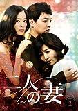 二人の妻 DVD-BOX1