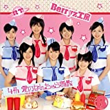 桜→入学式♪Berryz工房