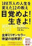 目覚めよ!  生きよ!