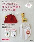 つくってあげたい赤ちゃん小物とかんたん服 (Handmade Series)