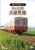 懐かしの列車紀行シリーズ13 キハ35系 久留里線 [DVD]