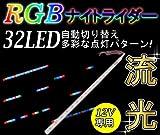 ナイトライダー 13パターン点灯 LED 30cm 32連 白ベース RGB 虹色 流星テープ 防水 【カーパーツ】