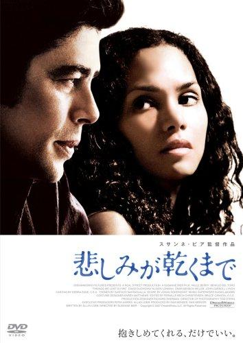 悲しみが乾くまで スペシャル・エディション [DVD]