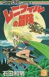 レニフィルの冒険 / 石田 和明 のシリーズ情報を見る