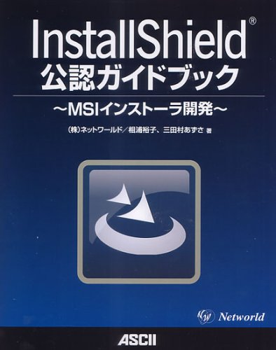 InstallShield