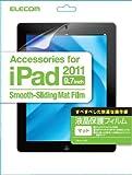ELECOM iPad2 対応液晶保護フィルム(マット) TB-A11MFL