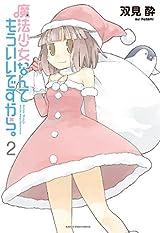「魔法少女なんてもういいですから。」漫画第2巻が26日発売