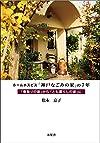 ホームホスピス「神戸なごみの家」の7年 「看取りの家」から「とも暮らしの家」に