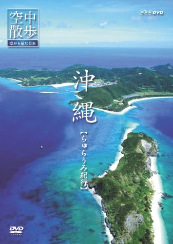 NHK空中散歩 空から見た日本 「沖縄 ちゅらうみ紀行」 [DVD]