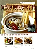 [Genuine] The soup completely changed my(Chinese Edition)