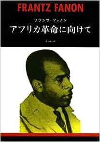 著者をフォローする                                        おすすめの著者                                  アフリカ革命に向けて 新装版                    単行本                                                                                                                                                        – 2008/6/20