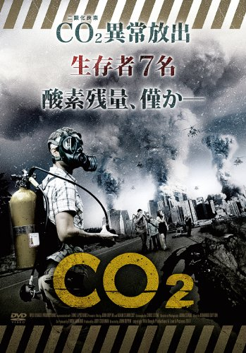 CO2[DVD]