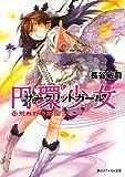 円環少女   (13〓荒れ野の楽園   (角川スニーカー文庫)