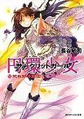 「円環少女」最終13巻など角川スニーカー文庫3月新刊予約受付中