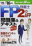 FP技能士2級・AFP問題集&テキスト〈'15→'16年版〉
