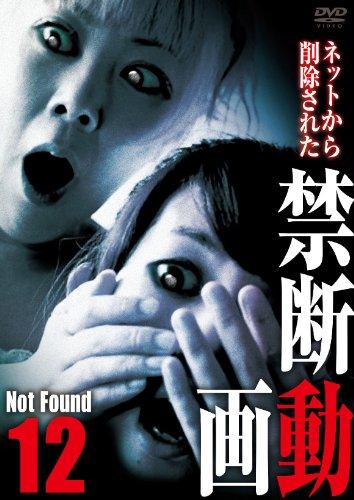 Not Found 12 -ネットから削除された禁断動画- [DVD]