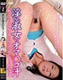 淫らな淑女のオマ○コ汁 [DVD]