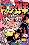 炎の闘球児 ドッジ弾平 (8) (てんとう虫コミックス)