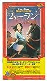 Mulan (Japanese Version)