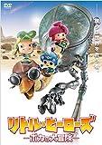 リトル・ヒーローズ -ボカの大冒険-[DVD]