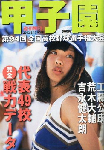 週刊朝日増刊 甲子園2012 2012年 8/15号 [雑誌]