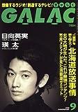 GALAC (ギャラク) 2008年 09月号 [雑誌]