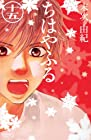 ちはやふる 第15巻 2011年12月13日発売
