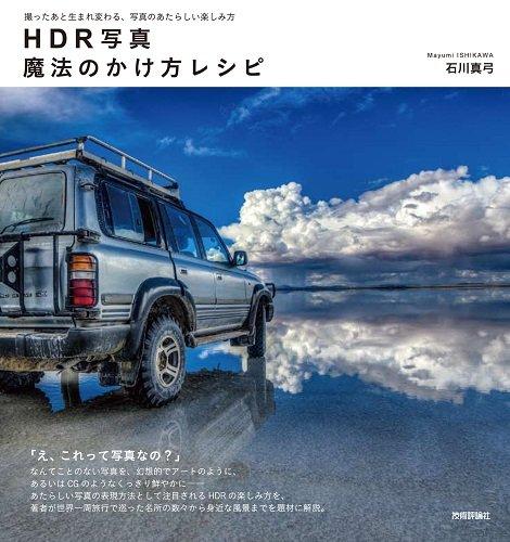 HDR写真 魔法のかけ方レシピ ~撮ったあと生まれ変わる、写真のあたらしい楽...