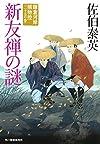 新友禅の謎 (鎌倉河岸捕物控〈二十五の巻〉)