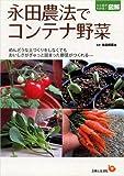 永田農法でコンテナ野菜—めんどうな土づくりをしなくてもおいしさがぎゅっと詰まった野菜がつくれる (ひと目でわかる図解)