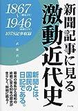 新聞記事に見る激動近代史―1867(慶応3年)~1946(昭和21年)1078記事収録