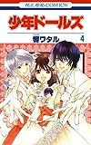 少年ドールズ 4 (花とゆめコミックス)