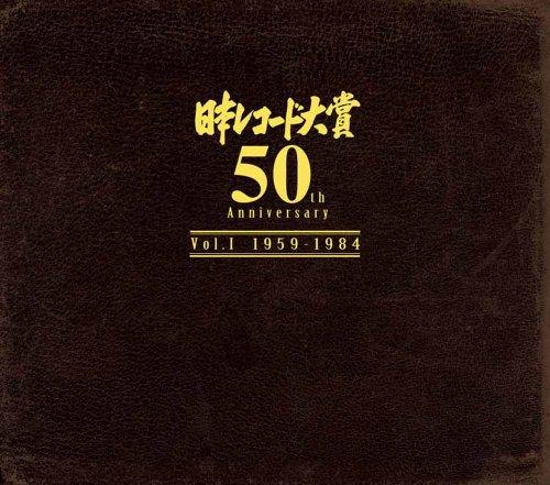 日本レコード大賞 50th Anniversary Vol.1: 1959年-1984年