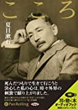 [オーディオブックCD] 夏目漱石「こころ」 (<CD>)
