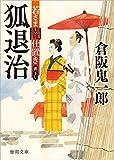 狐退治: 若さま闇仕置き (徳間文庫)