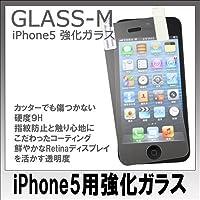 iPhone5 強化ガラス GLASS-M/硬度9H カッターでも傷つかない