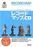 レコードマップ+CD〈'08~'09〉